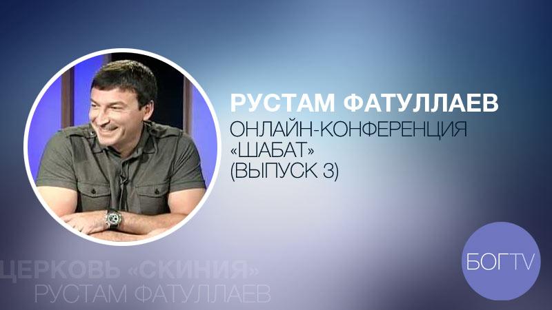 Рустам Фатуллаев. Онлайн-конференция