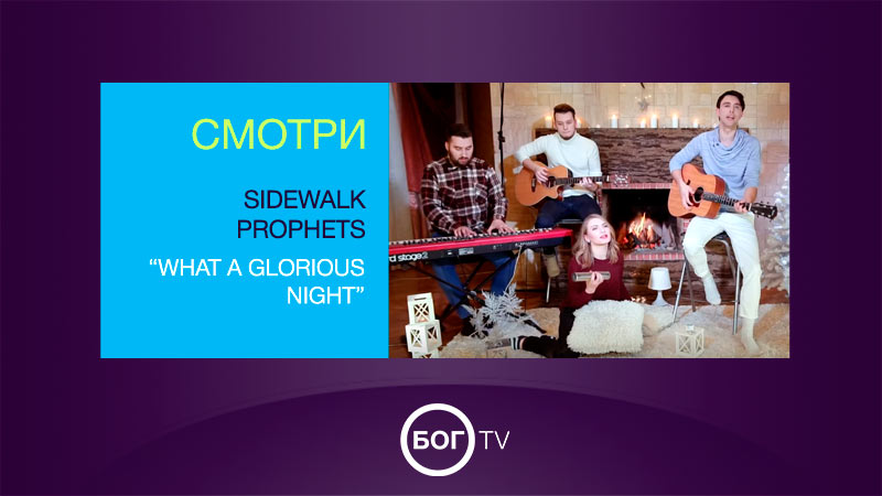 Sidewalk Prophets - What a glorious night (cover by YWBand