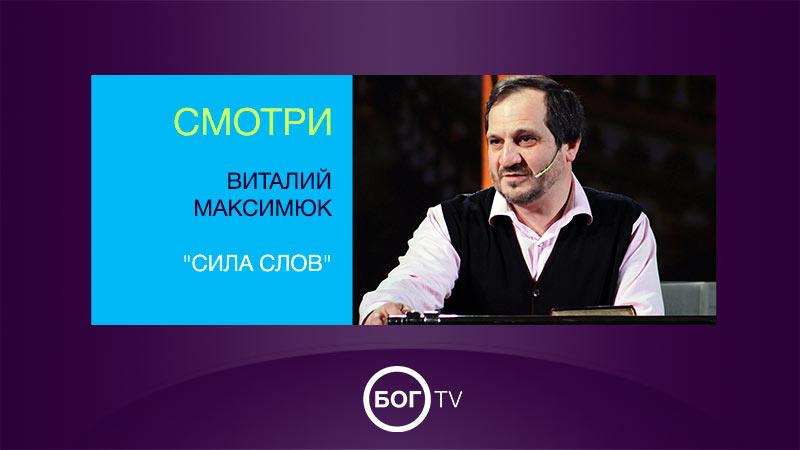 Виталий Максимюк -
