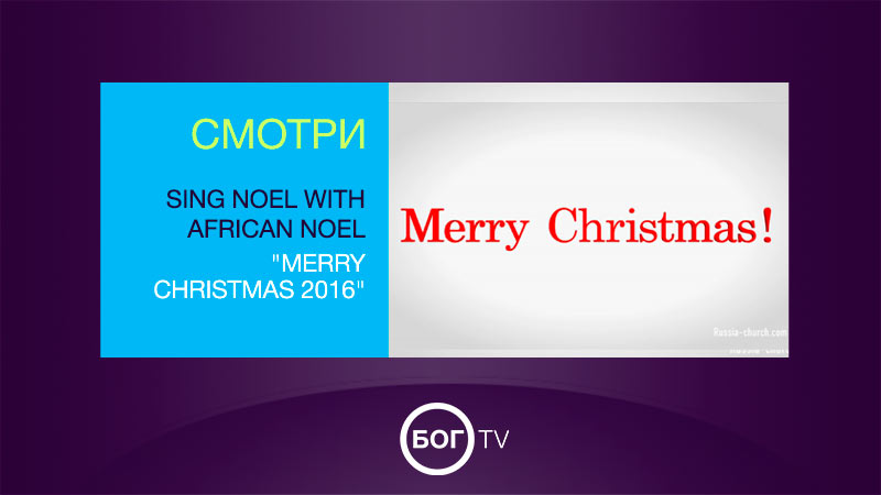 Sing Noel with African Noel -