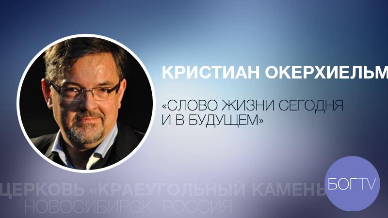 Осенняя лидерская конференция. Кристиан Окерхиельм