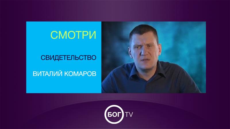 Свидетельство Виталия Комарова