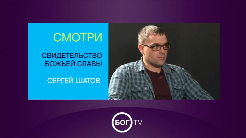 Свидетельство Божьей Славы - Сергей Шатов
