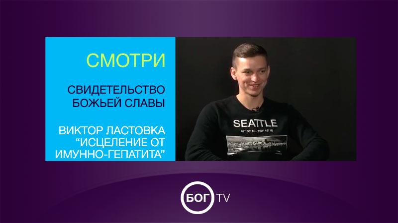 Свидетельство Божьей Славы - Виктор Ластовка