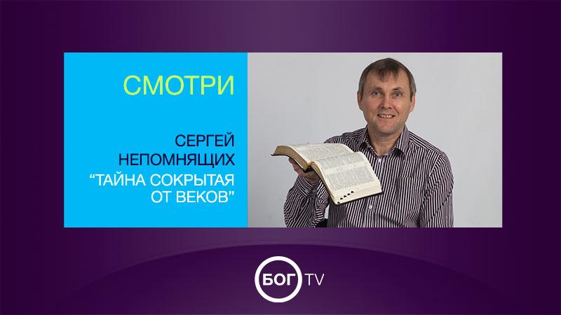 Сергей Непомнящих