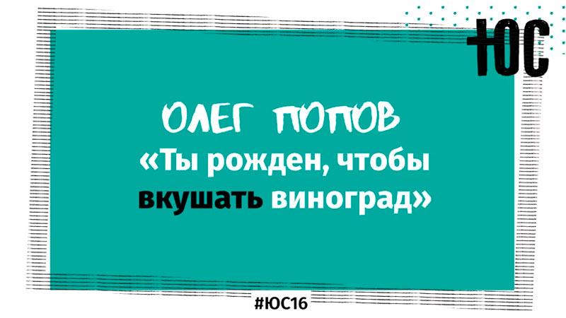 Олег Попов «Ты рожден чтобы..»