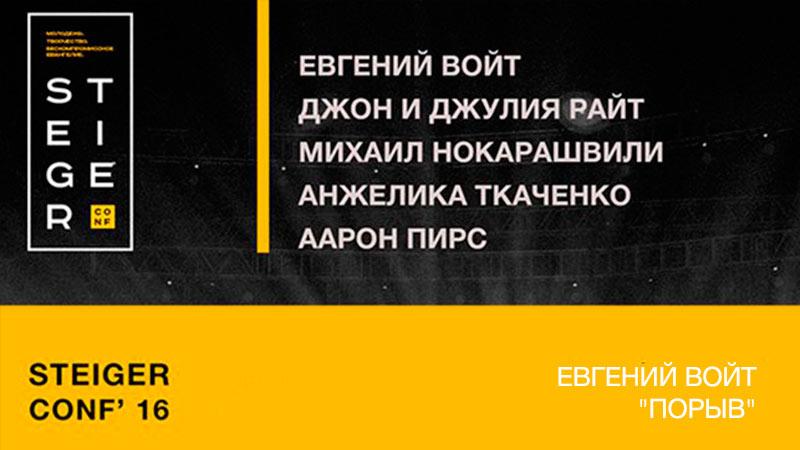 Евгений Войт