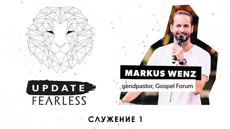 Молодежная конференция UPDATE.FEARLESS (Служение 1) - Маркус Венц