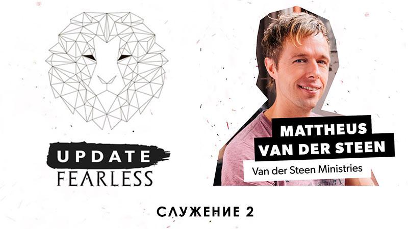 Молодежная конференция UPDATE.FEARLESS (Служение 2) - Матеус Ван Дер Стин