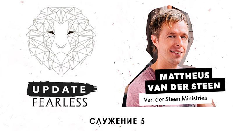 Молодежная конференция UPDATE.FEARLESS (Служение 5) - Матеус Ван Дер Стин