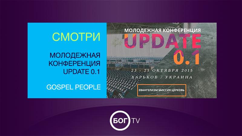 Молодежная конференция UPDATE 0.1 - GOSPEL PEOPLE