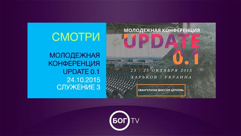 Молодежная конференция UPDATE 0.1 (24.10.2015 Служение 3)