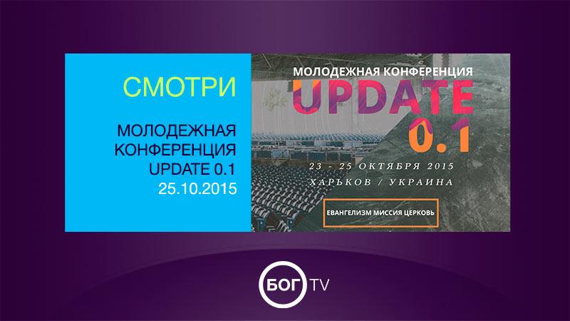 Молодежная конференция UPDATE 0.1 (25.10.2015)