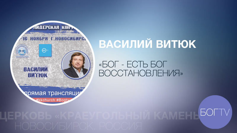 Осенняя лидерская конференция. Василий Витюк