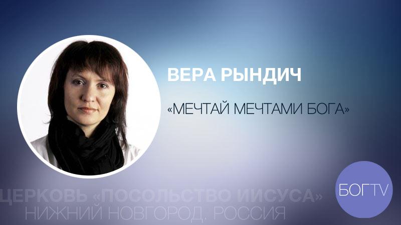 Вера Рындич