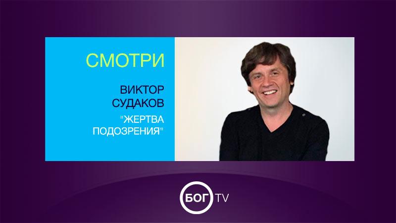 Виктор Судаков