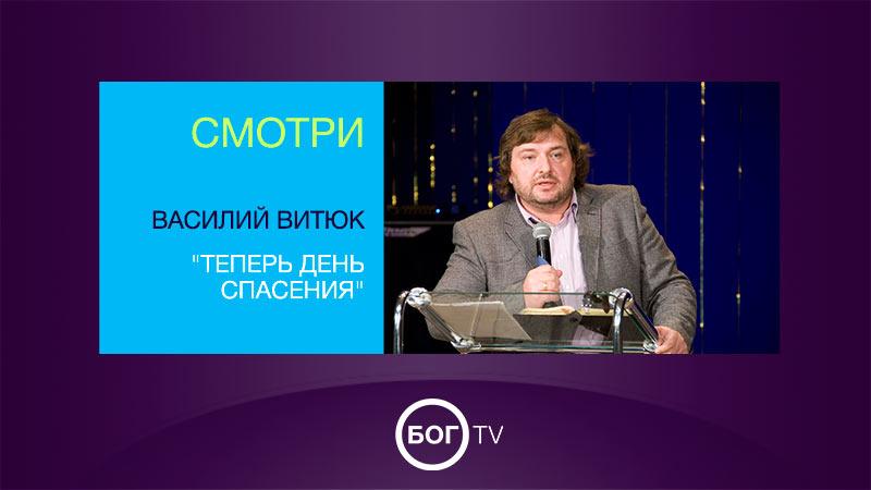 Василий Витюк