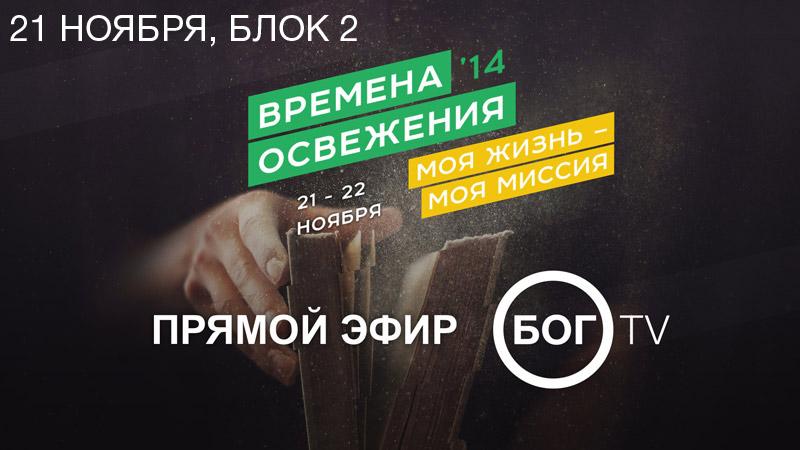 Времена освежения 14 (21 ноября, часть 2)