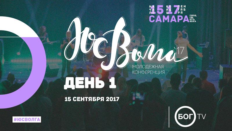 Молодежная конференция #ЮСВОЛГА 2017 - День 1 (15.09.17)