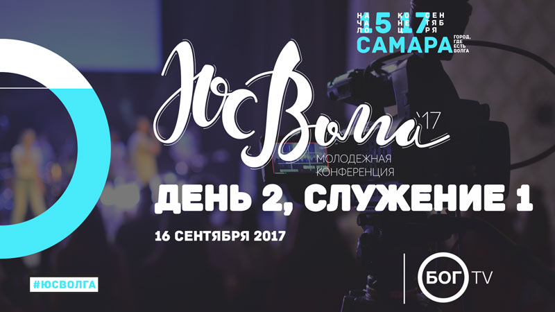 Молодежная конференция #ЮСВОЛГА 2017 - День 2, Служение 1 (16.09.17)