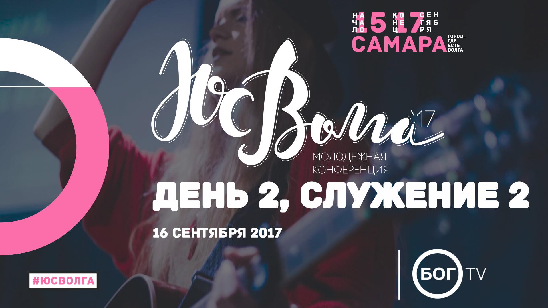 Молодежная конференция #ЮСВОЛГА 2017 - День 2, Служение 2 (16.09.17)