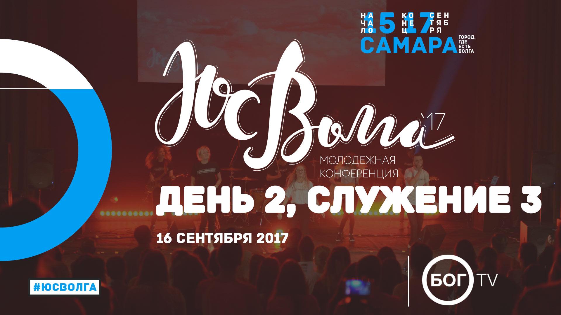 Молодежная конференция #ЮСВОЛГА 2017 - День 2, Служение 3 (16.09.17)