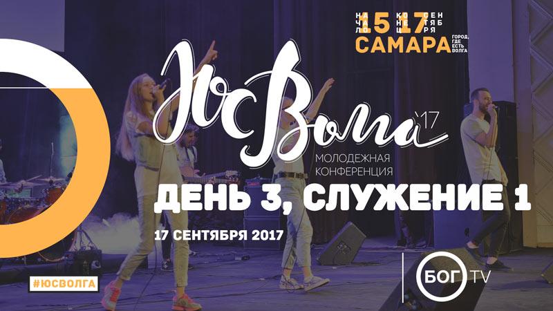Молодежная конференция #ЮСВОЛГА 2017 - День 3, Служение 1 (17.09.17)