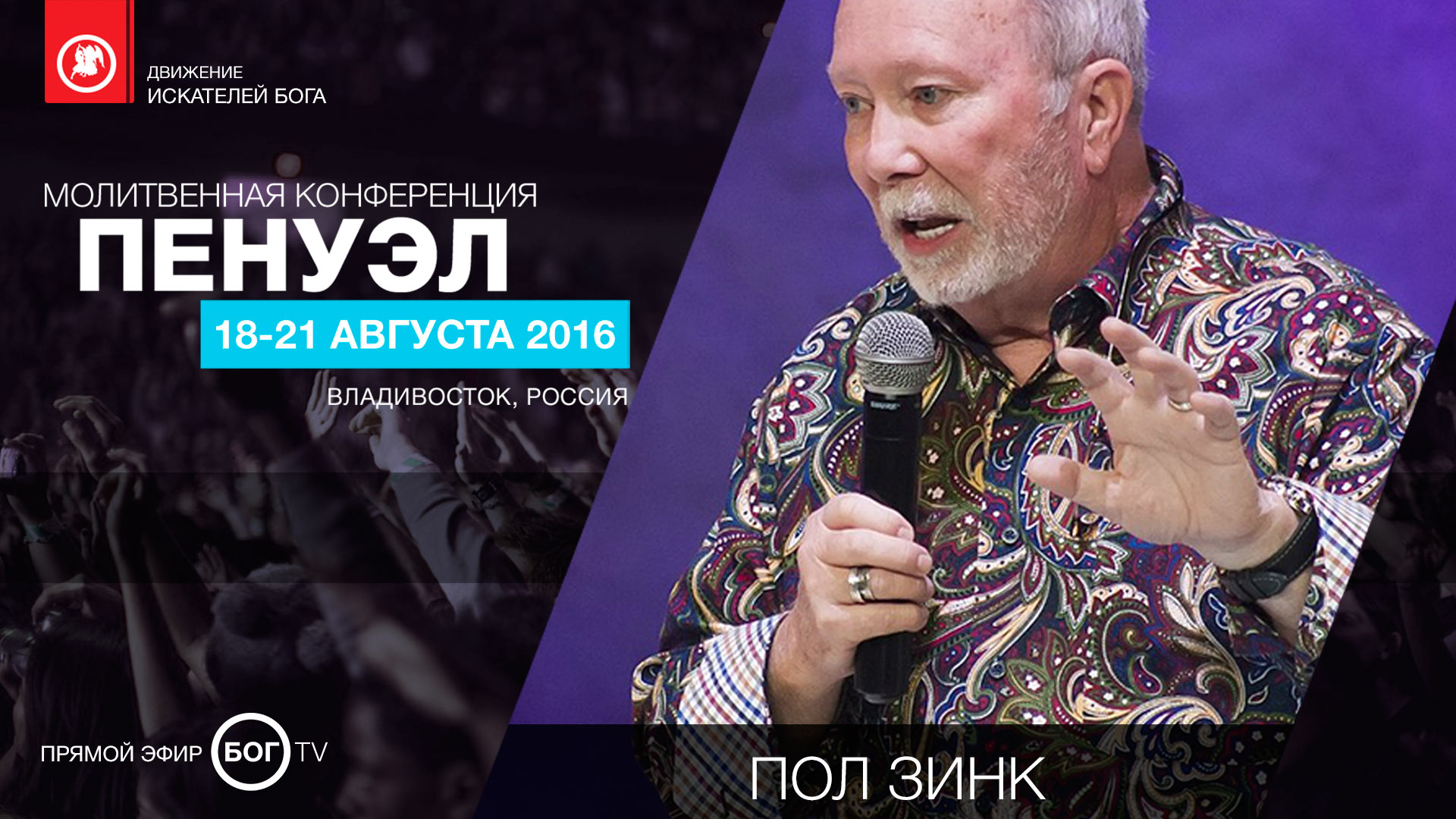 Молитвенная конференция «ПЕНУЭЛ» - Пол Зинк