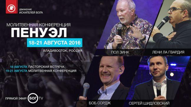 Молитвенная конференция «ПЕНУЭЛ» - Молитва за пробуждение России