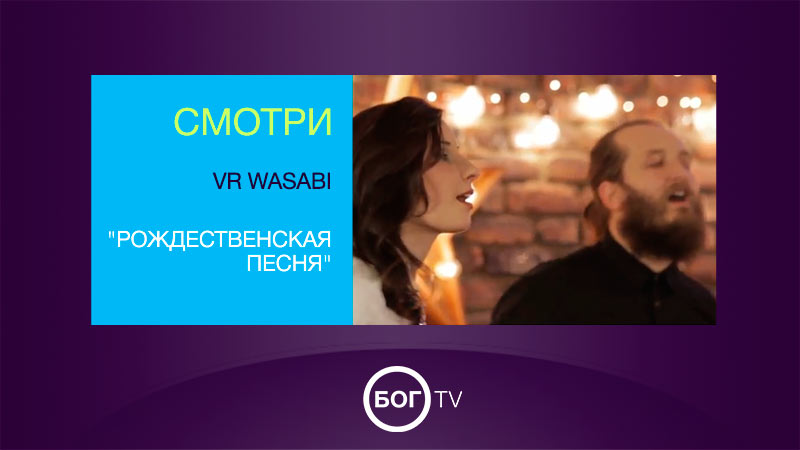 VR Wasabi feat United People -