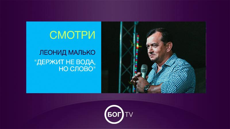 Леонид Малько