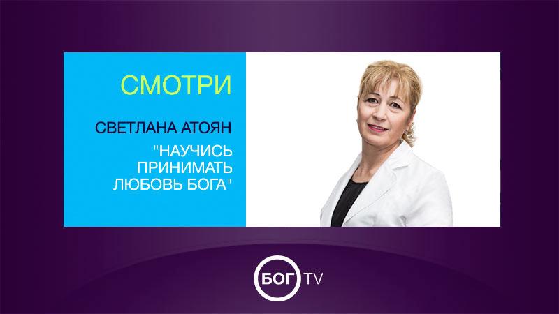 Светлана Атоян