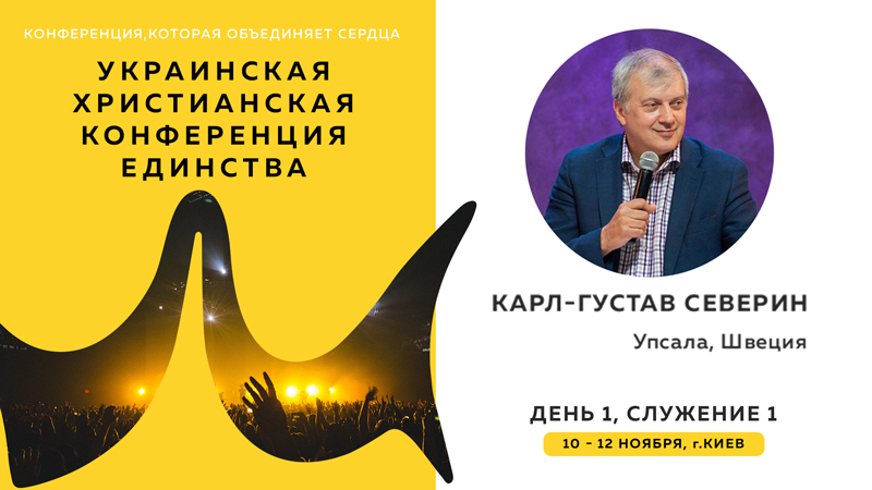 Украинская христианская конференция единства - Карл-Густав Северин (День 1, Служение 1)