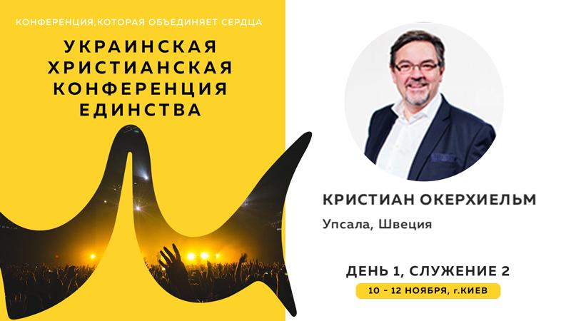 Украинская христианская конференция единства - Кристиан Окерхиельм (День 1, Служение 2)