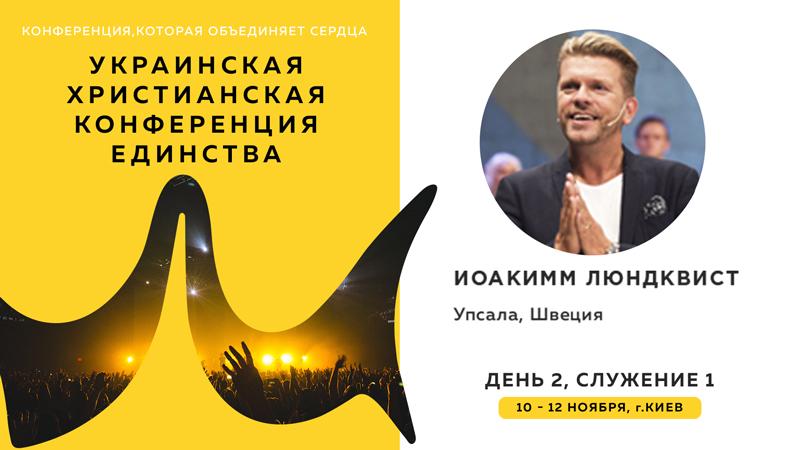 Украинская христианская конференция единства - Иоаким Люндквист (День 2, Служение 1)