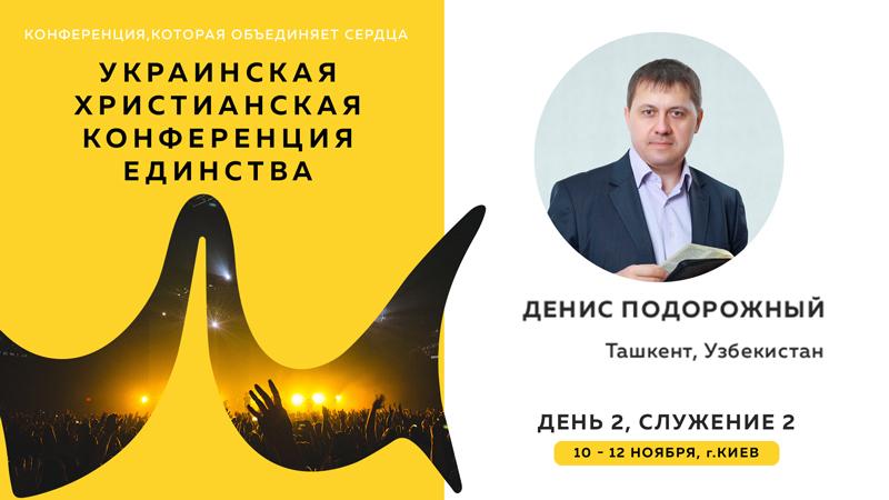 Украинская христианская конференция единства - Денис Подорожный (День 2, Служение 2)