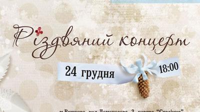 Рождественский концерт Церкви «Спасение»