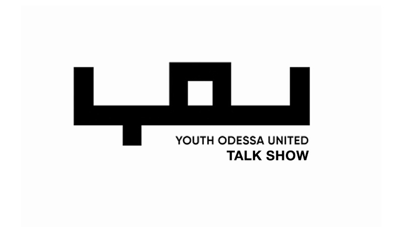 Конференция YOU (Youth Odessa United) - Ток-шоу с Шоном Браном
