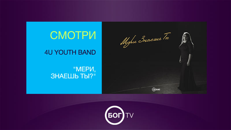 4u youth band -